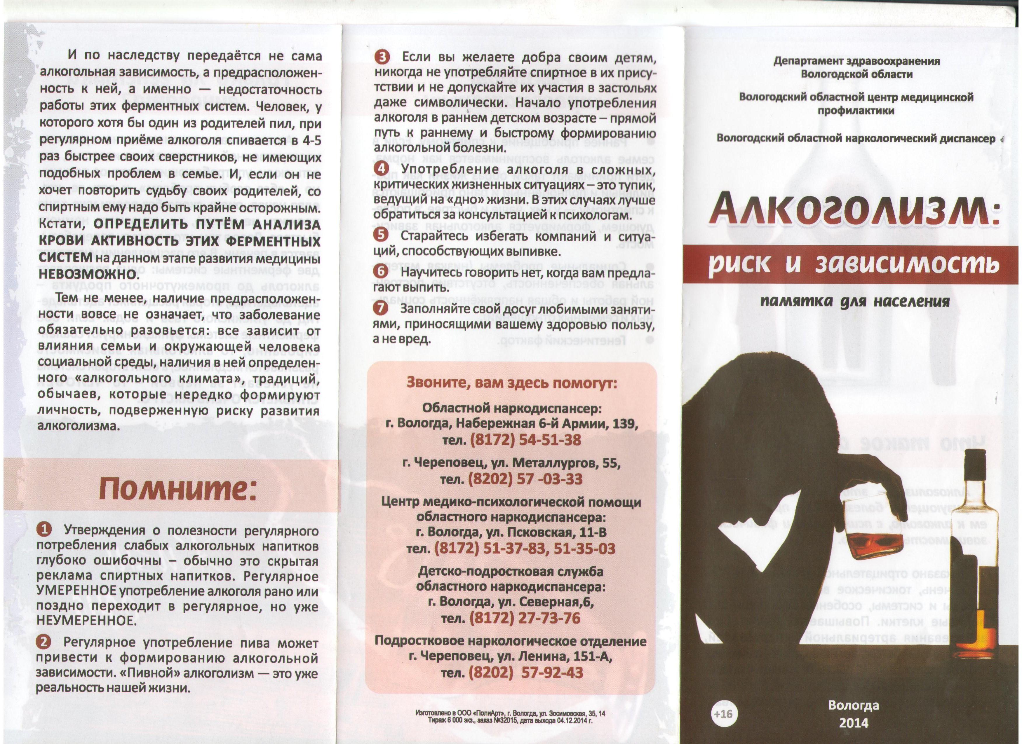 Буклеты о вреде алкоголизма для родителей
