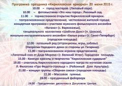 """Программа праздника """"Кирилловская ярмарка"""" 20 июня 2015 года"""