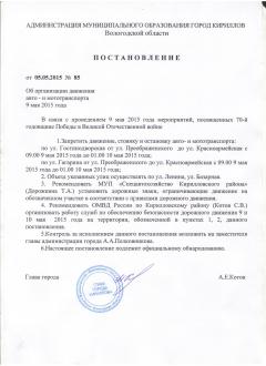 Постановление об ограничении движения авто- и мототранспорта 9 мая 2015 года