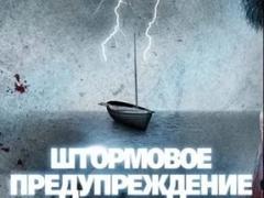 ШТОРМОВОЕ ПРЕДУПРЕЖДЕНИЕ на 15.08.2016г.