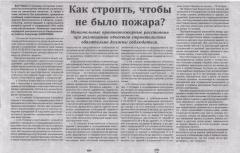 """статья газеты """"Новая жизнь"""" от 31.05.2014 №41"""