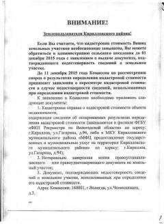 Землепользователи Кирилловского района!