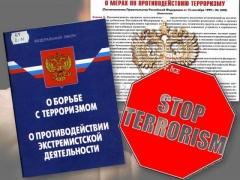 Проверка исполнения законодательства о противодействии терроризму.