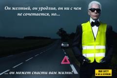 Водителей обязали одевать светоотражающие жилеты