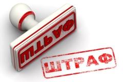 Административный штраф субъектам малого и среднего предпринимательства может быть заменен на предупреждение