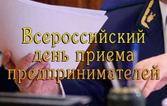 Всероссийский день приема предпринимателей в прокуратуре района