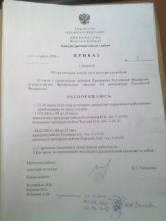 Дежурство Прокуратуры Кирилловского района на выборах