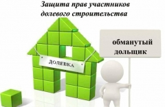 «Фонд защиты прав граждан – участников долевого строительства»