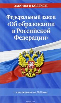 Внесены изменения в Федеральный закон «Об образовании в Российской Федерации»