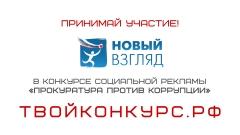 VIII Всероссийского конкурса социальной рекламы «Новый Взгляд. Прокуратура против коррупции».